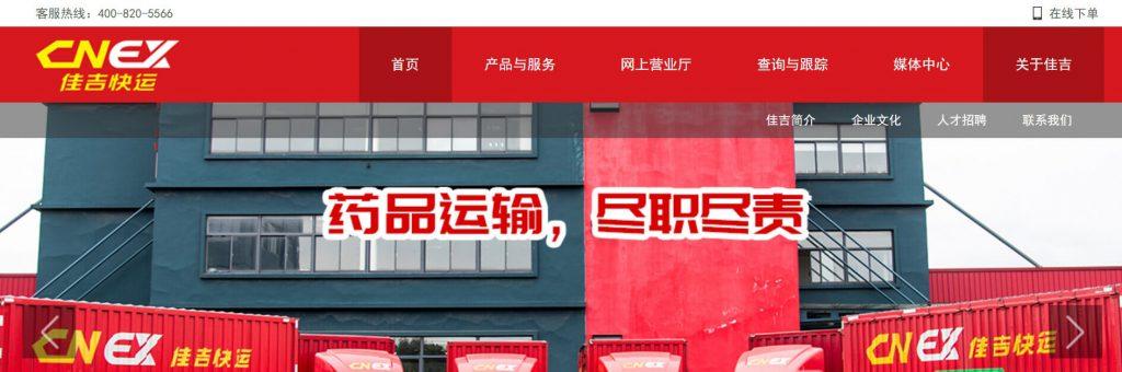 佳吉快运:公路零担物流运输业务