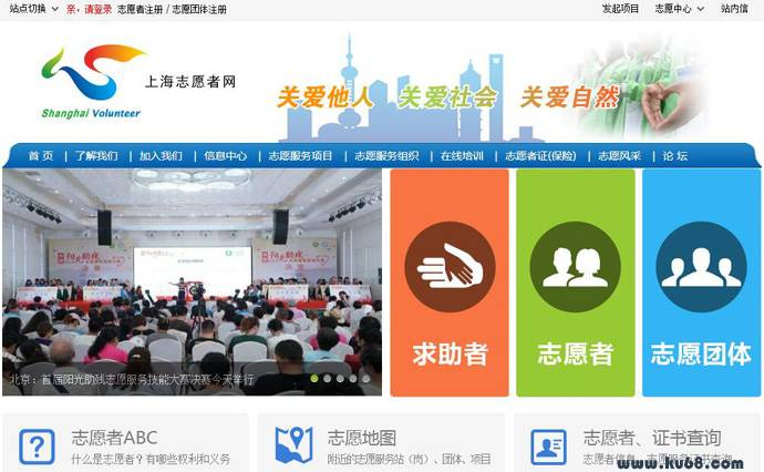上海志愿者网:上海市志愿者之家