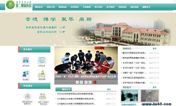 重庆新桥医院:陆军军医大学第二附属医院