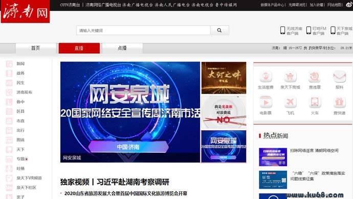 济南网:济南广播电视台旗下视听门户