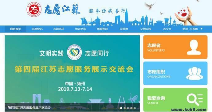 志愿江苏:江苏志愿者服务管理平台