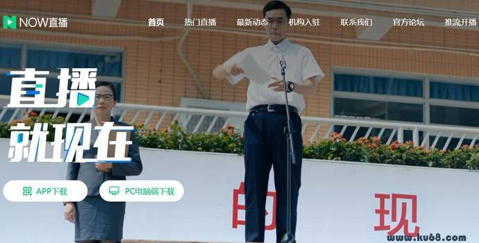 NOW直播:腾讯旗下全民视频社交直播平台