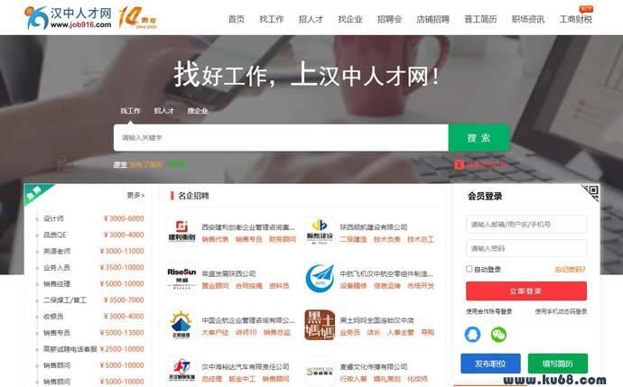汉中人才网:陕西汉中市2区9县专业人才招聘平台