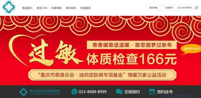 重庆迪邦皮肤病医院:重庆迪邦医院,西南地区皮肤病专科医院