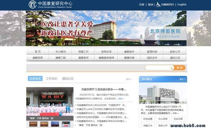 北京博爱医院:中国康复研究中心博爱医院