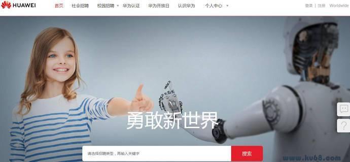 华为招聘:华为技术有限公司官方招聘平台
