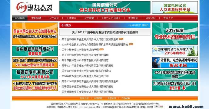 中国电力人才网,国家电网人才交流中心