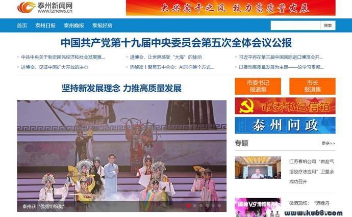 泰州新闻网:江苏泰州权威综合新闻网站