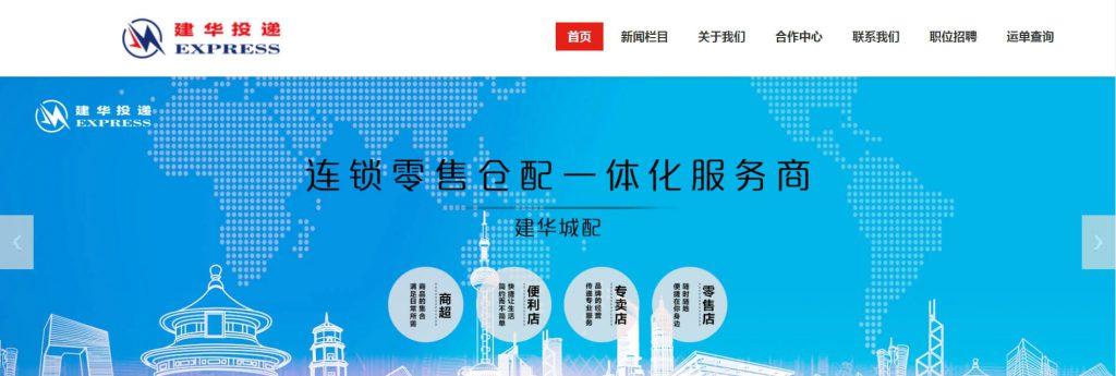 建华投递:电视网络购物快件配送
