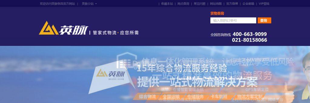 英脉物流:上海运输配送物流货运专家