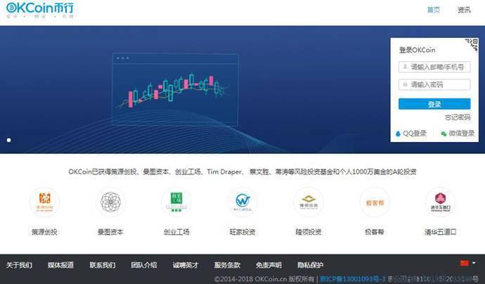 OKCoin_OKCoin交易平台:全球领先比特币交易平台