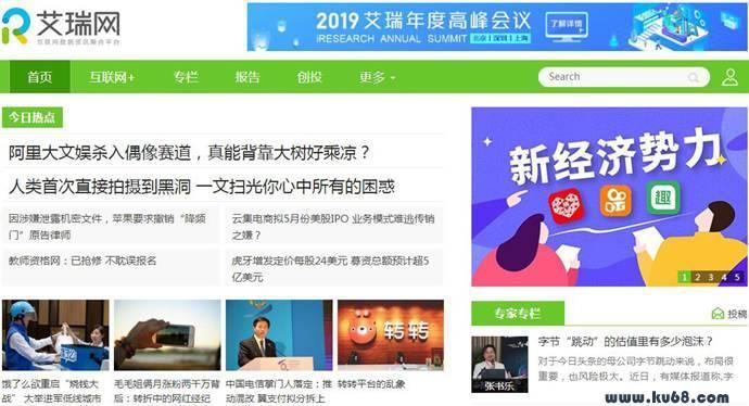 艾瑞网:新经济门户,互联网数据资讯聚合平台