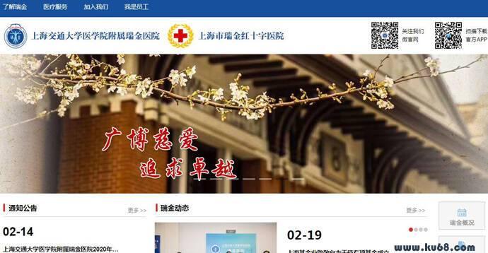 上海瑞金医院:上海交通大学附属瑞金医院