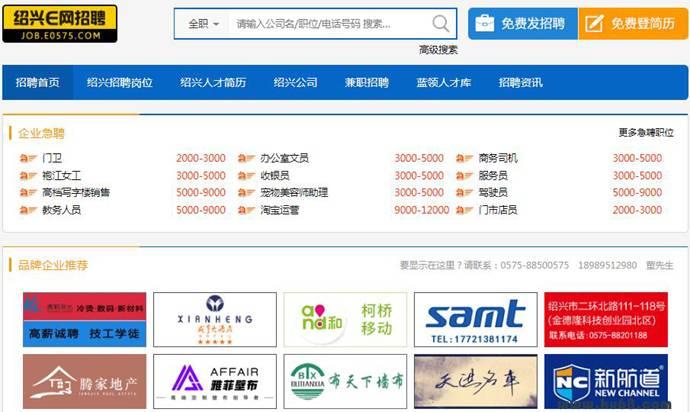 绍兴e网招聘:绍兴招聘、找工作,绍兴人才网