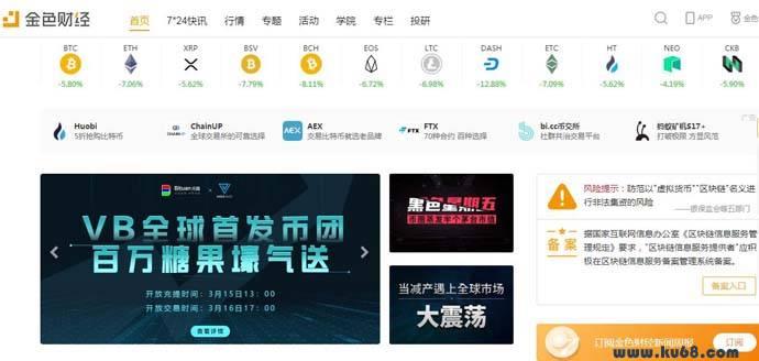 金色财经:一站式区块链产业服务平台