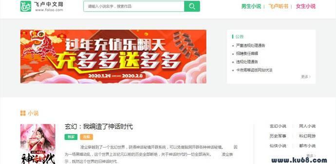飞卢中文网:小说在线阅读及txt下载