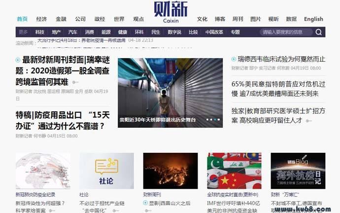 财新网:财经新闻、金融数据/资讯,原创财经新媒体