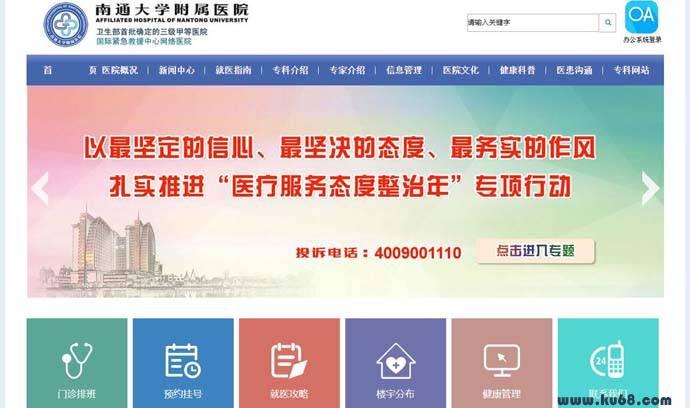 南通大学附属医院:www.ahnmc.com