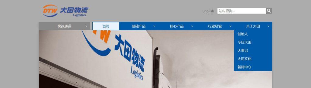大田物流:电子商务速递物流品牌