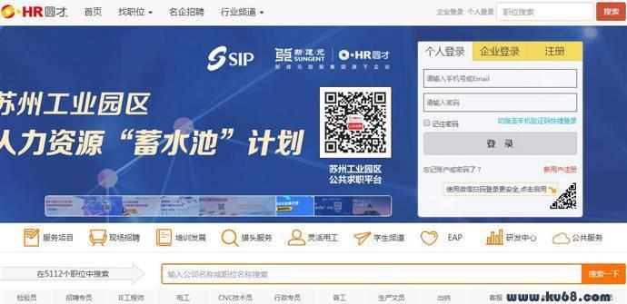 圆才网:苏州圆才网,苏州招聘网,园区人才市场