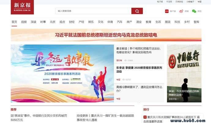 新京报网:北京新闻,《新京报》官方网站