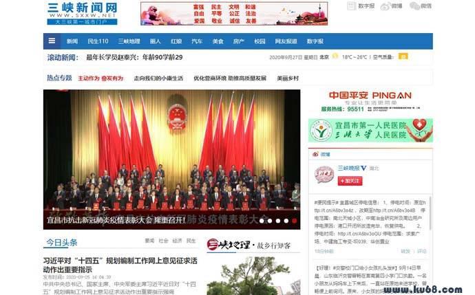 三峡新闻网:宜昌新闻,湖北宜昌综合新闻门户