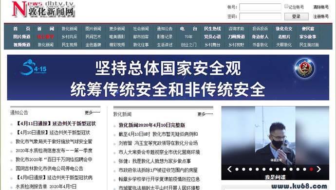 敦化新闻网:敦化电视台,敦化网络新闻发布平台