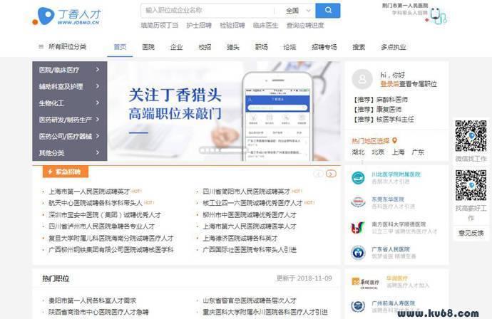 丁香人才网:专业医疗行业人才求职招聘平台