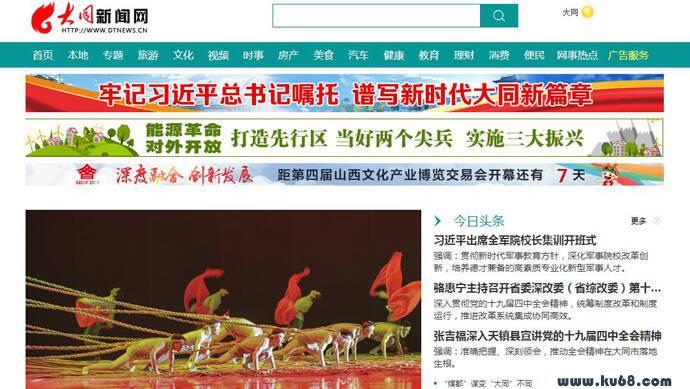 大同新闻网:山西大同唯一权威新闻门户