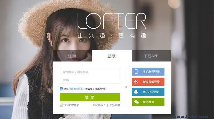 LOFTER:乐乎,网易旗下轻博客,让兴趣,更有趣