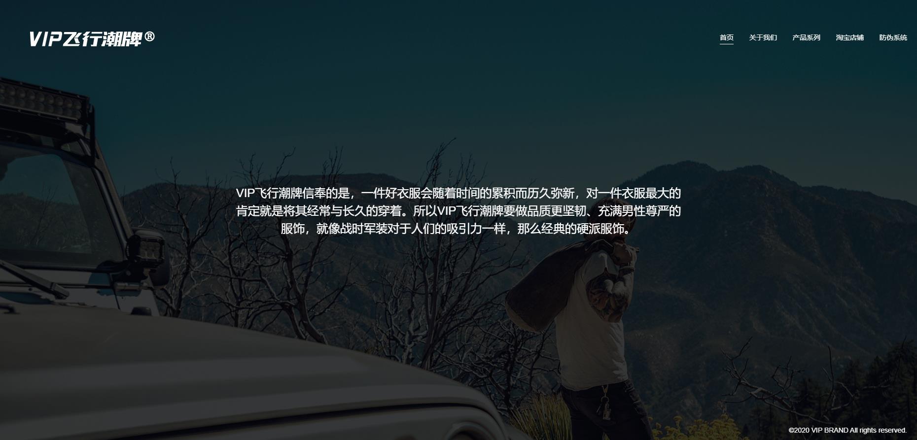 VIP飞行潮牌官网 VIP飞行潮牌官方旗舰店