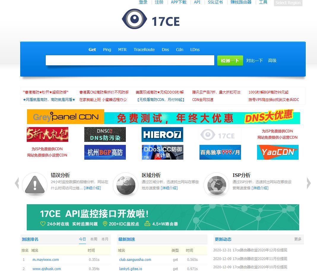 17ce:免费网站速度测试性能监控