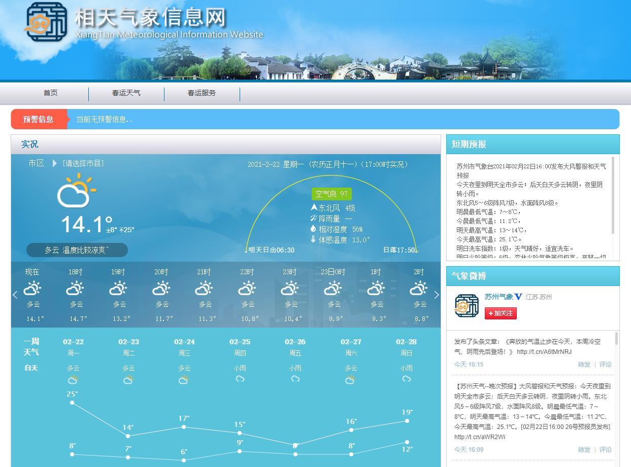 相天气象信息网(sz121)提供苏州地区一周天气预报