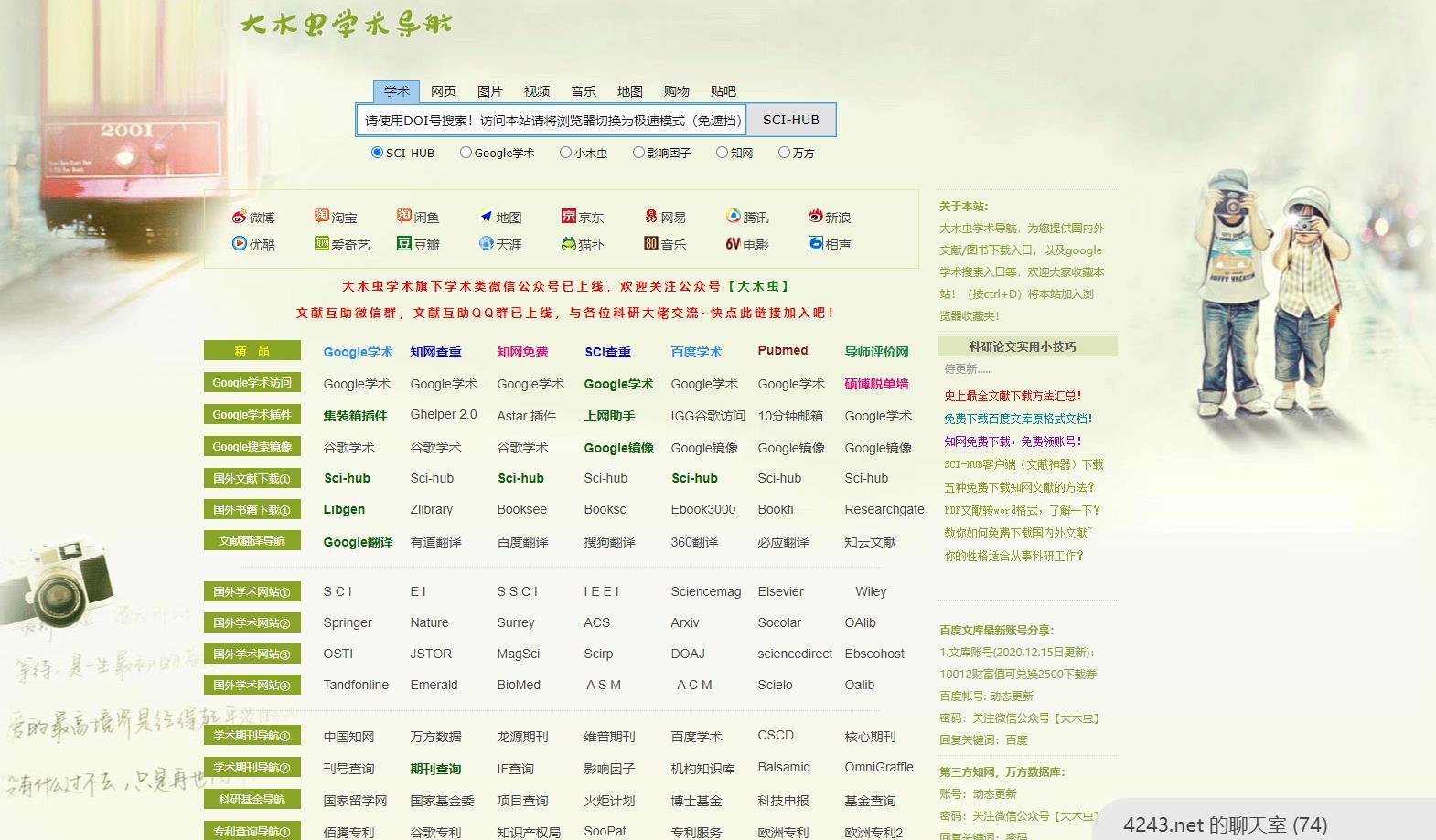 大木虫学术导航(4243)Google学术搜索,谷歌学术网址