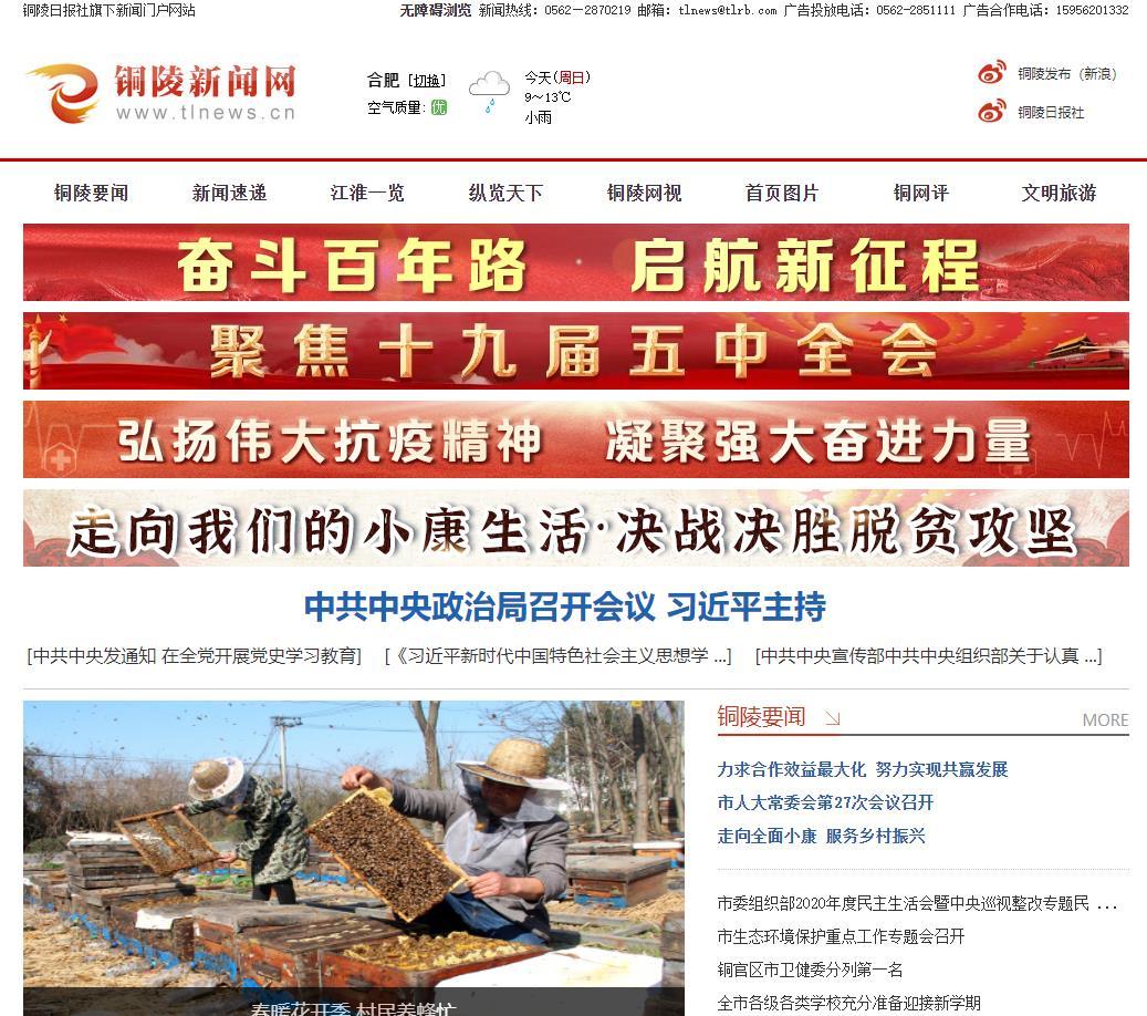铜陵新闻网(tlnews)铜陵在线,铜陵新闻门户网站