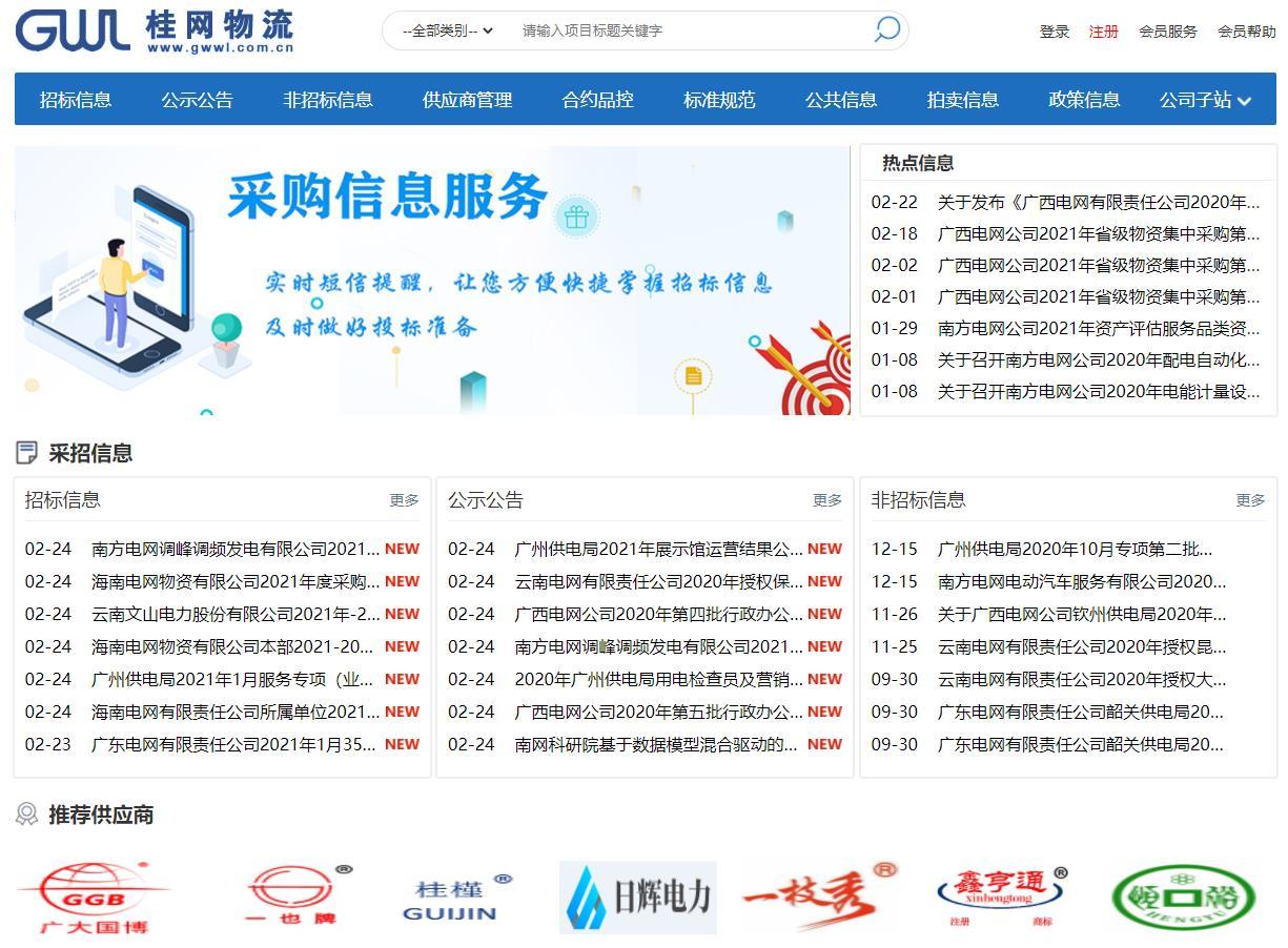 广西桂网物流电子商务平台(gwwl)打造卓越的物资供应网络平台