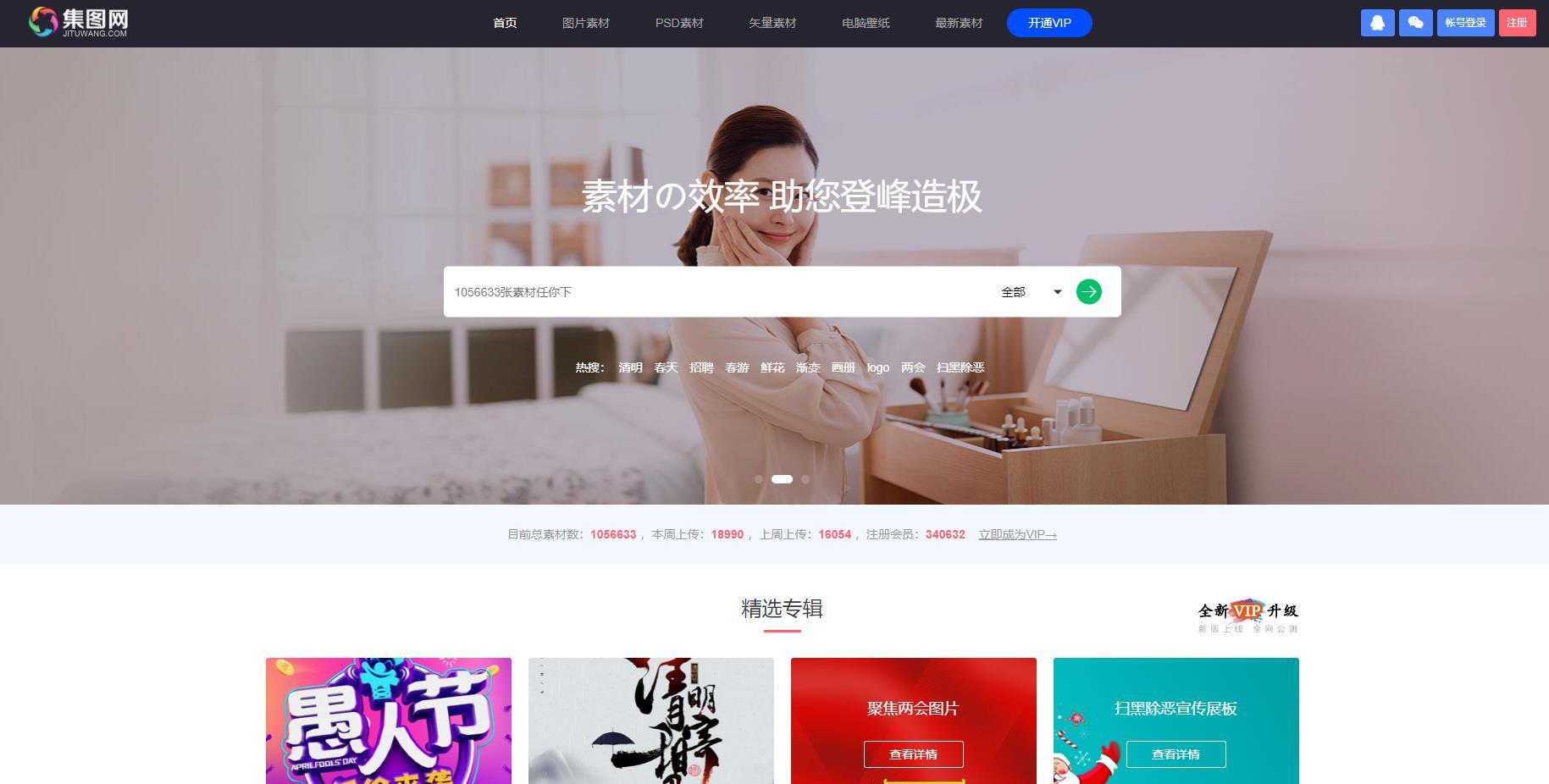 集图网(jituwang)设计素材,图片素材,素材,素材网,汇集海量素材图片