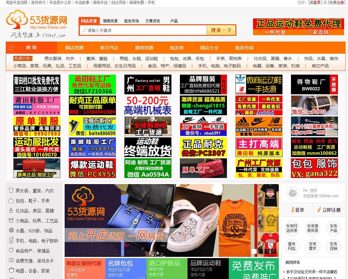53货源网(53shop)提供淘宝网店代理代销以及微商货源一件代发平台