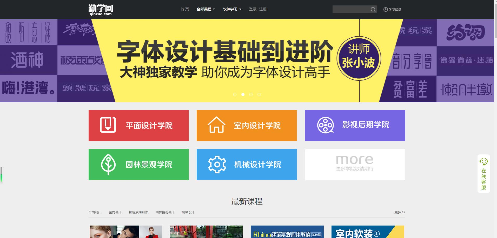 勤学网(qinxue)职业技能高效率在线自学平台