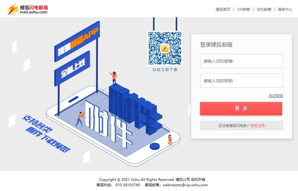 Sohu邮箱登录入口 搜狐免费邮箱