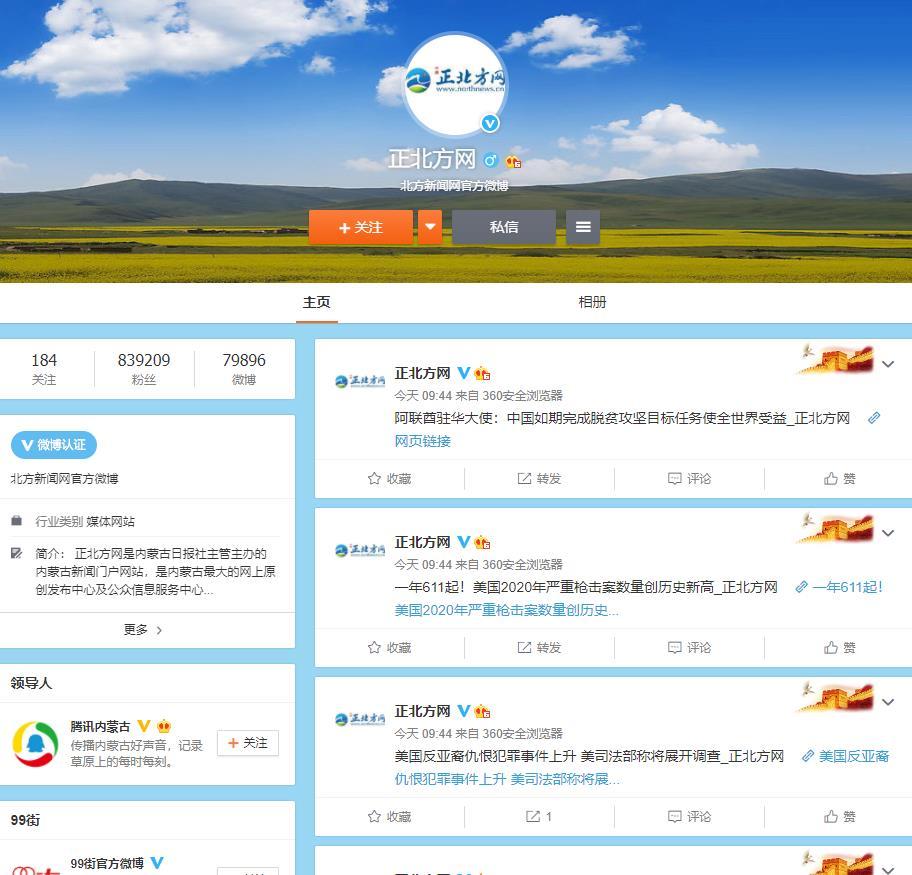 正北方网(northnews)内蒙古移动互联新门户