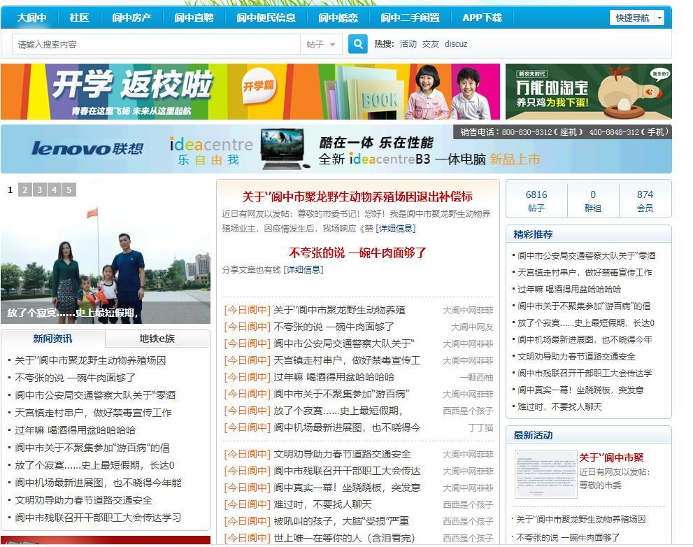 大阆中APP(langzhong)88万阆中人和你一起看