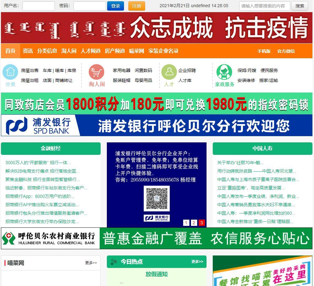 呼伦贝尔火网(0470a.com)呼伦贝尔地区权威门户网站