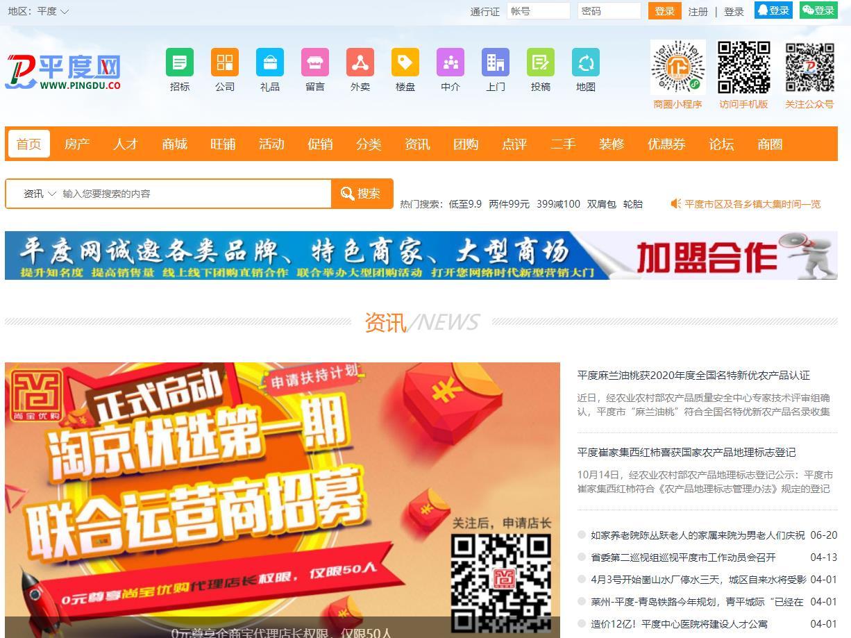 平度网(pingdu)平度房产,平度人才,平度团购,平度信息港,免费发布信息