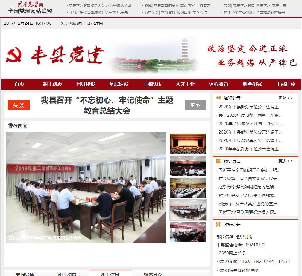 丰县党建网(71fx)欢迎您访问丰县党建网