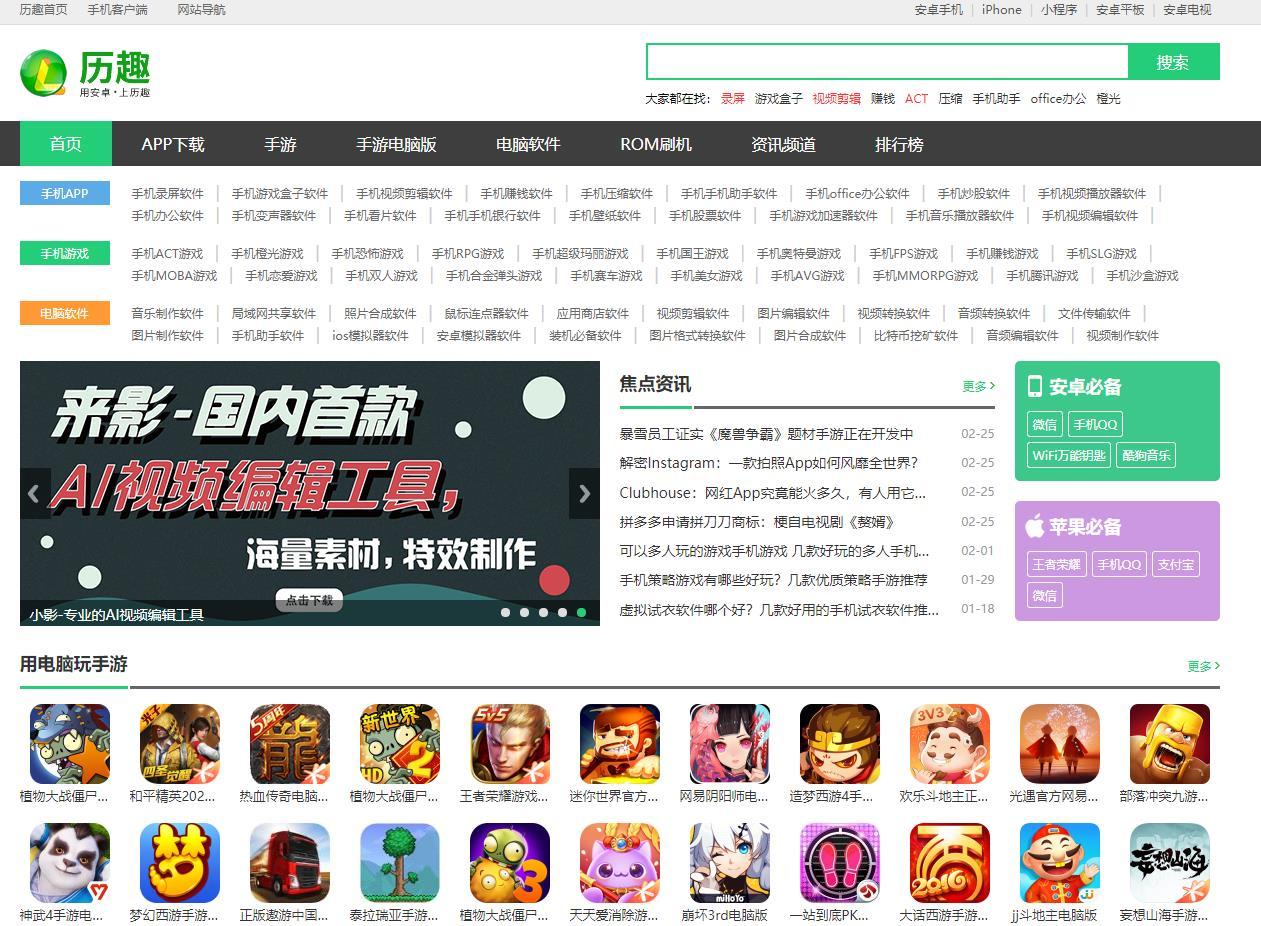 历趣应用商店(liqucn)手机APP下载&手游排行榜