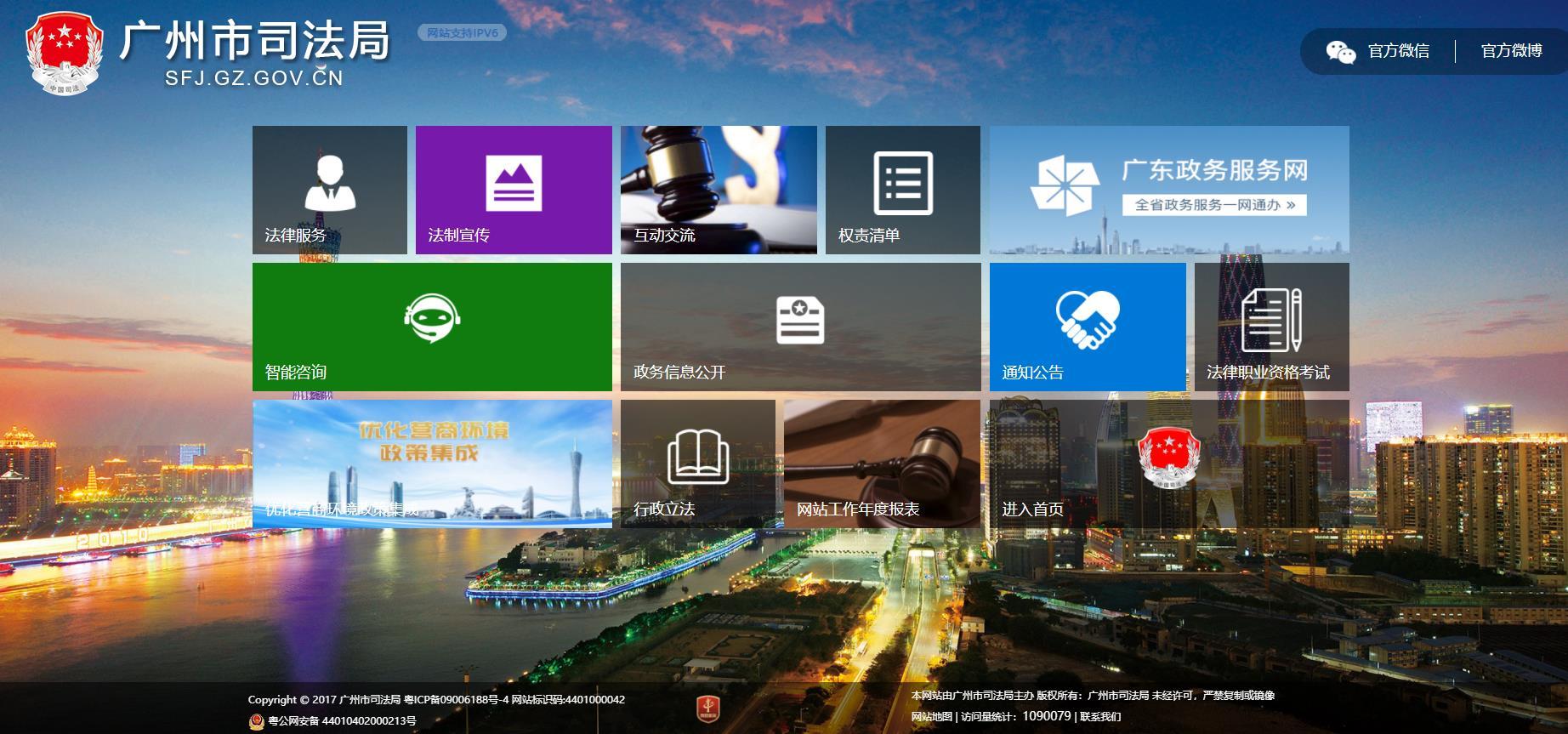 广州市司法局网站