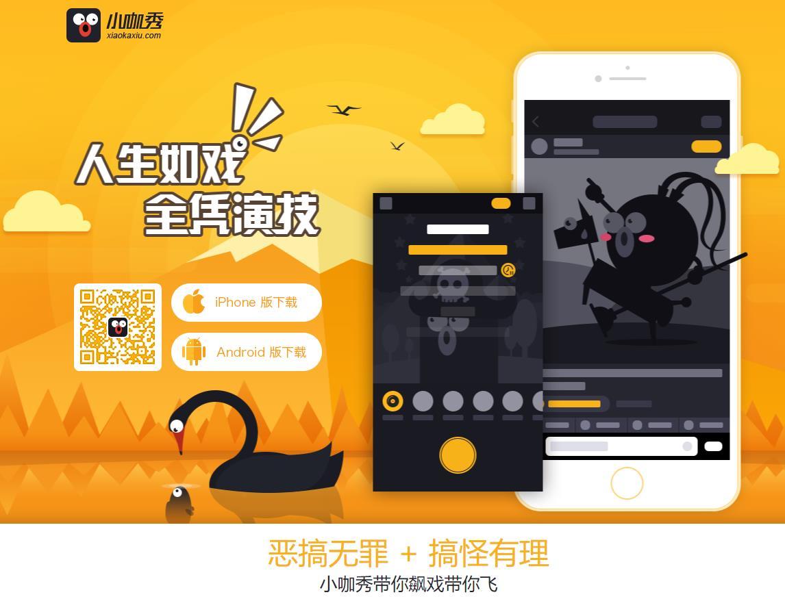 小咖秀(xiaokaxiu)最火对嘴表演飙戏APP,小咖秀官网,小咖秀APP下载