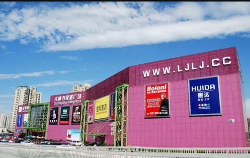 蓝景丽家(lanjing-lijia)买家具,购建材,找家装,就到蓝景丽家