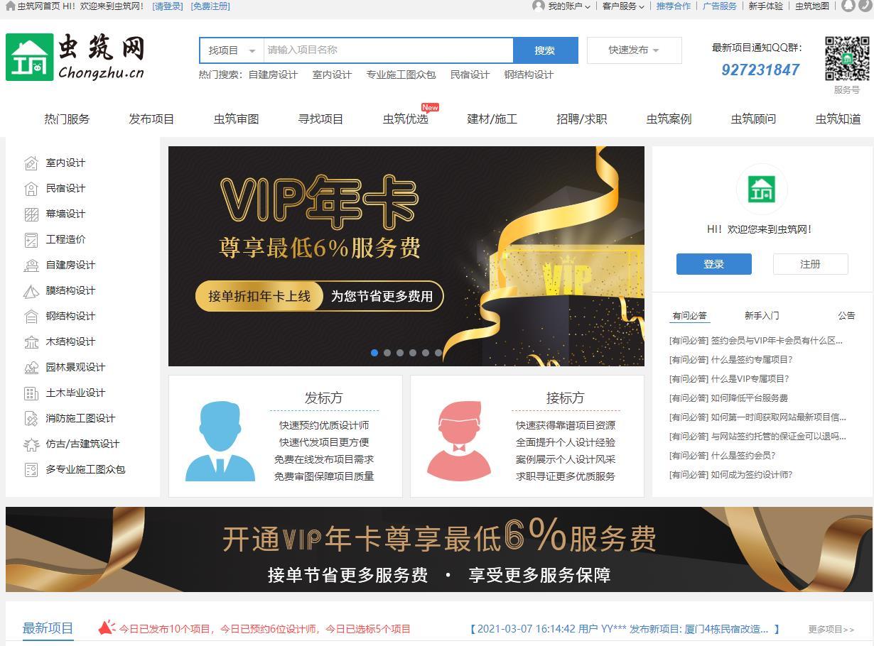 虫筑网(chongzhu)致力于打造全方位工程方案施工图技术众包信息服务平台